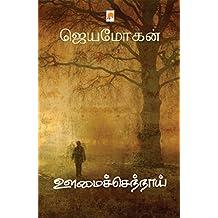 Oomaichennaai  (Tamil)