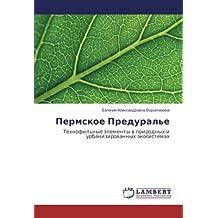 Пермское Предуралье: Технофильные элементы в природных и урбанизированных экосистемах