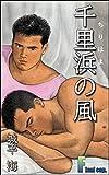 chirihama no kaze saisyu wa: hibari (Japanese Edition)