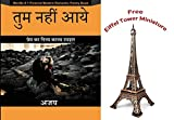 Tum Nahin Aaye #1 Pictorial Hindi Love Poems (Free Eiffel Tower Showpiece) Hindi Poetry book Picture Book