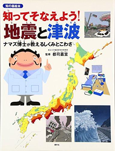 Shitte sonaeyō jishin to tsunami : Namazu hakase ga oshieru shikumi to kowasa