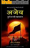 Ajaya: Paason ka Khel (Hindi Edition)
