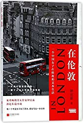 In London (Chinese Edition)