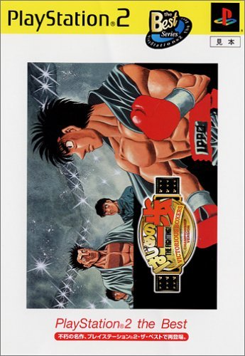 Hajime No Ippo: Victorious Boxers - Championship Version [Japan Import] by Playstation (Boxer Playstation)