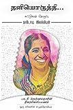 #10: Thaniyoruththi: தனியொருத்தி - பாடகி ஸ்வர்ணலதாவின் திரையிசைப் பயணம்