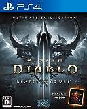Diablo III - Reaper Of Souls Ultimate Evil Edition [PS4][Importación Japonesa]