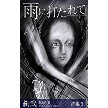 poetry3 ameniutarete Kenji poetry (Japanese Edition)