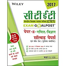Wiley's CTET Exam Goalpost, Paper II, Maths/Science, in Hindi: Solved Papers & Mock Tests with Complete Solutions