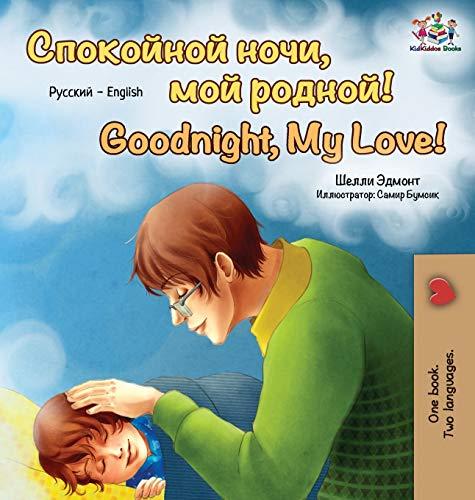 Goodnight, My Love! (Russian English Bilingual Book) (Russian English Bilingual Collection)
