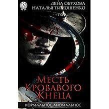 Месть кровавого Жнеца (Russian Edition)
