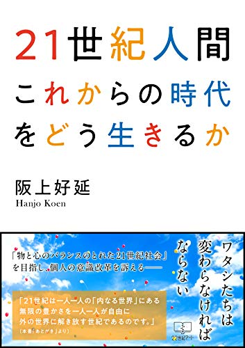 21st Century Human: How do we live in the coming era (22nd CENTURY ART) (Japanese Edition)