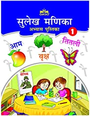 Gikso Sulekh Manika - 1 Hindi Handwriting Practice Workbook for 5-7 Years Old Kids