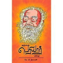 தந்தை பெரியார்: வாழ்க்கை வரலாறு (Tamil Edition)