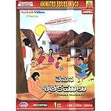 Vemana Shatakamulu Telugu Animated Series VCD