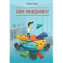 Тайм-менеджмент (Russian Edition)