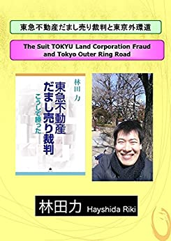 The Suit TOKYU Land Corporation Fraud and Tokyo Outer Ring Road (Hayashida Riki) (Japanese Edition) di [Hayashida Riki]