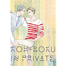KOH-BOKU IN PRIVATE (Japanese Edition)