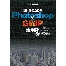 Sekkeisha no tameno Photoshop & GIMP katsuyōjutsu.