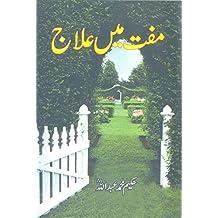 Hakeem Muhammad Abdullah Books Pdf