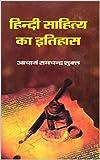 #3: हिंदी साहित्य का इतिहास ( Hindi Sahitya ka Itihas ) (Hindi Edition)