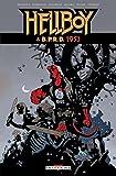 Hellboy & BPRD 02. 1953
