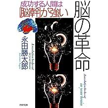 脳の革命 成功する人間は「脳幹」が強い (PHP文庫) (Japanese Edition)
