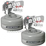 Gatsby Moving Rubber Hair Wax Mobile 15g Set - Grunge Mat - 2pc (Harajuku Culture Pack)