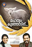 Glory to the Lamb, Malayalam (Christian Music CD) Blessing Today Resources by Damien Antony & Kshama Damien