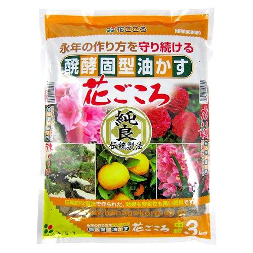 Hanagokoro Japonais, NPK 4-5-1 (3 kg) Taille M, Engrais granulaire Universel pour bonsaï