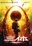 The Three-Body Problem (Chinese Edition) by Cixin Liu (2008-01-01)