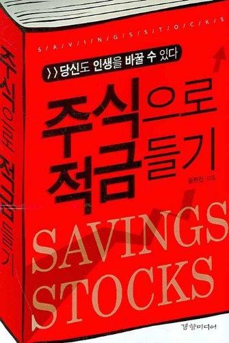 savings-plan-lifting-shares-korean-edition