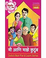 Mee Aani Maze Kutumb