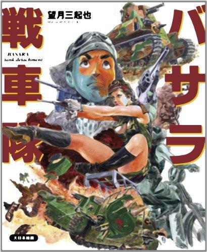 バサラ戦車隊: 望月三起也コミック