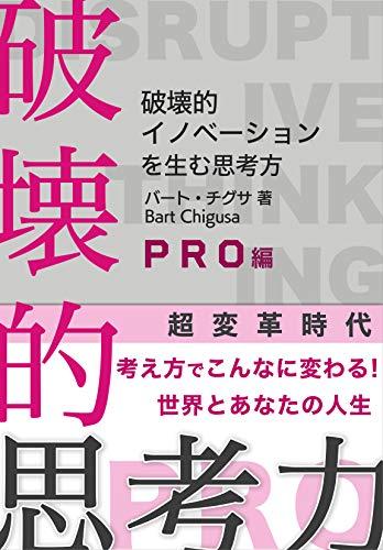 Hakai-teki Shiko-ryoku PRO: Hakai-teki Inobeshon wo umu shikouhou Hakai-teki Shikoryoku Series (Nyu-Gemu Soryushonzu) (Japanese Edition)