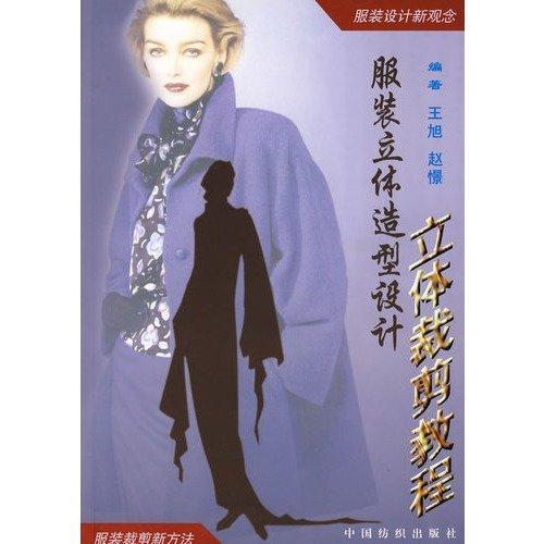 conception-de-modlisation-dimensionnelle-vtements-tutoriel-drapage-edition-chinois-2009-1-1-isbn-978