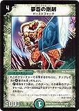 Duel Masters / DM-09 / 33 / U / Dream Master