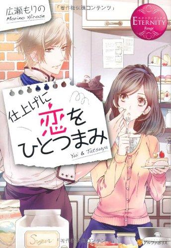 Shiage ni koi o hitotsumami : Yui ando tatsuya.