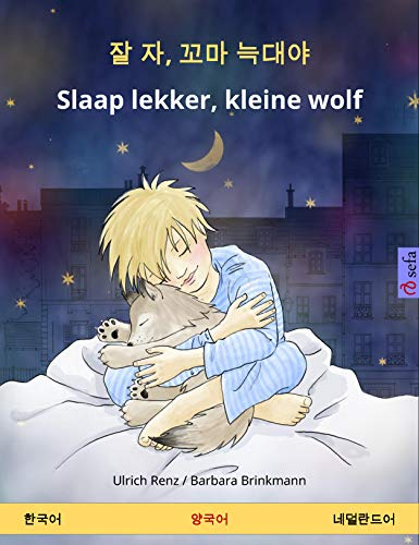 잘 자, 꼬마 늑대야 - Slaap lekker, kleine wolf (한국어 - 네덜란드어): 어린이를 위한 양국어판 도서 (Sefa Picture Books in two languages) (Dutch Edition)