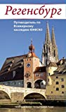 Regensburg: Putevoditel' po Vsemirnomu naslediju JUNESKO - russische Ausgabe (Regensburg - UNESCO Weltkulturerbe)