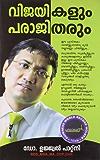 Winners & Loosers (Malayalam Edition)