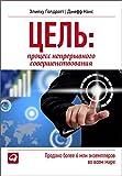 Цель: процесс непрерывного совершенствования (лучший перевод). (Russian Edition)