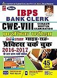 #4: Kiran's IBPS Bank Clerk CWE VIII Preliminary Exam Self Study Guide Cum Practice Work Book Hindi - 2271
