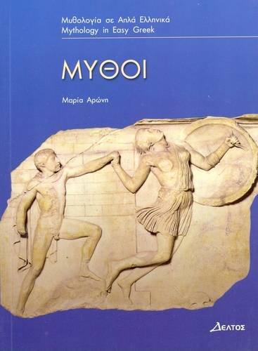 Mythoi: (Greek Easy Readers - Stage 3) por M. Aronh