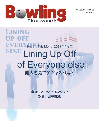 Lining Up Off Everyone Else Bowling This Month (Japanese Edition) por Susie Minshew