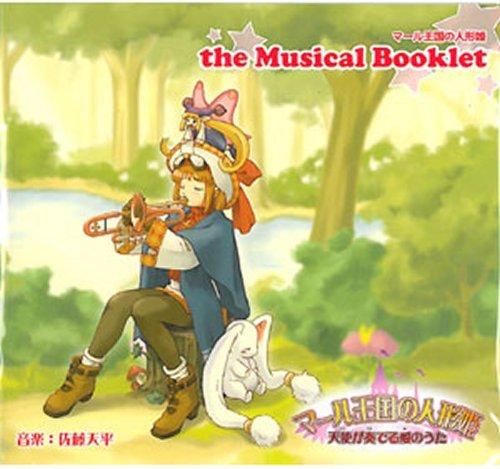 """Song-Booking Bonus-CD der Liebe Puppe Prinzessin DS Engel Marl Britannien spielt \""""die musikalische Brosch?re\"""" [nur Privileg] (Japan-Import)"""