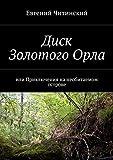 Диск ЗолотогоОрла: или Приключения нанеобитаемом острове (Russian Edition)
