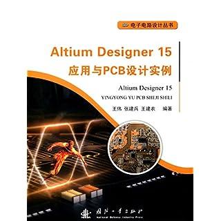 Altium Designer 15 应用于PCB设计实例