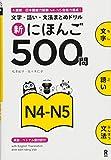 ?????500? N4-N5