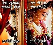 என் ஆதியும் அந்தமும் நீயே (Tamil Edition)