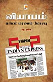 வியாபம் : மர்மம் மரணம் மோசடி / Vyapam : Marmam Maranam Mosadi (Tamil Edition)